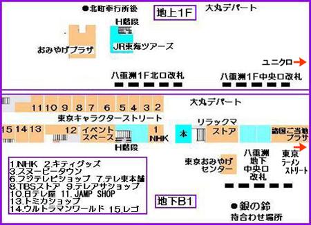 12八重洲地図1F・B1**90.jpg