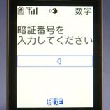 15 3メニュー・5・5・1・1暗証番号入力画面 45 8.9x.jpg