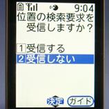 15 4メニュー・5・5・1・1・2位置の検索要求 45 8.9x.jpg