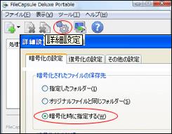 15 FileCapsule詳細設定 70 245.jpg