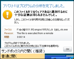 21 暗GO セキュリティソフト 70 245.jpg