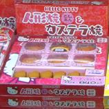 22人形焼・カステラ焼セット*45.jpg