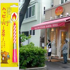 45ケーキ・ローソクINAMURA SYOZOU 70.jpg