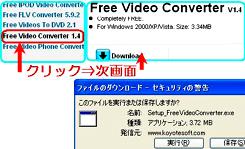 51Free Video Converterダウンロード2 70.jpg