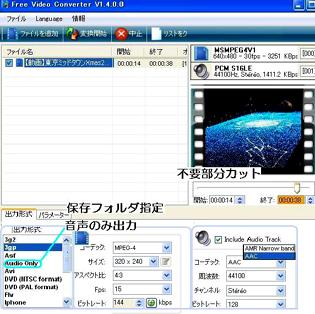 52Free Video Converter4 90.jpg