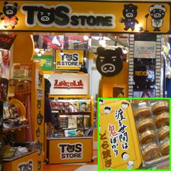 54 TBS Shop2画面*70 2010.10.jpg