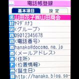 57山田花子 2電話帳登録TEL・MAIL・URL*45 8.9x.jpg