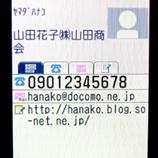 57山田花子 3電話帳表示TEL・MAIL・URL*45 8.9x.jpg