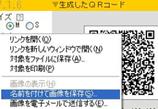 57Web変換Q作くん 名前を付けて保存 45 8.9x.jpg