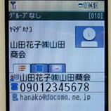 59SoftBank823P電話帳表示TEL・MAIL*45 8.9x.jpg
