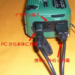 DE-13充電 70.jpg