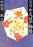 とりかえばや物語  中村真一郎訳  1992.1 45.jpg