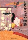 とりかへばや物語 鈴木裕子編 2009.6 45.jpg