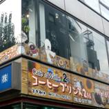 コーヒープリンス2号店*45.jpg
