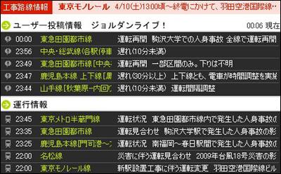 ジョルダン運行情報2*80.jpg