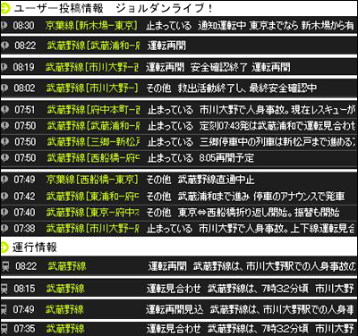ジョルダン運行情報5*80.jpg