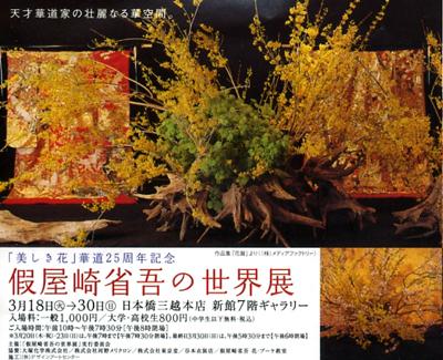 スキャン083チケット拡大 80 12.7x.jpg