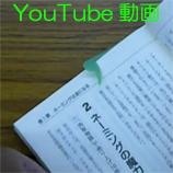 スワンタッチYouTube2 45.jpg