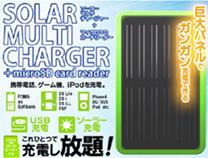 ソーラーマルチチャージャー+カードリーダー 45.jpg