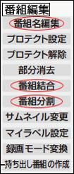 パナBR 02番組編集 70.jpg