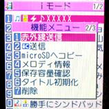 メロディー赤外線 45.jpg