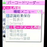 メール2 iモードメール作成*45 8.9x.jpg