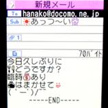 メール3 新規メール*45 8.9x.jpg