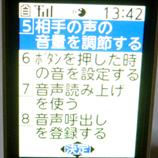 音量調節2 45 8.9xjpg.jpg