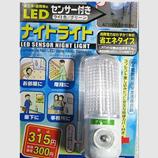 LEDセンサーナイトライト 45.jpg