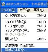 MPC「ファイル」「画像の保存」 45.jpg
