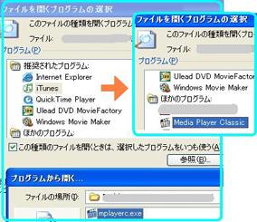 Media Player Classic関連付け 70.jpg