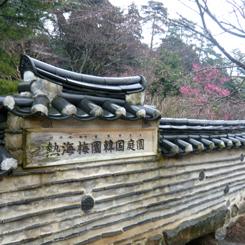 P1040451韓国庭園 70.jpg