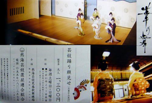 P1040452芸妓踊り100.jpg