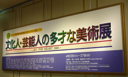 P1060483文化人・芸能人の多才な美術展看板*85 8.9x.12.7.jpg