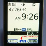 P1060553Iチャンネルアイコン表示*45 8.9x.jpg