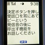 P1060556ボイスダイヤル1*45 8.9x.jpg