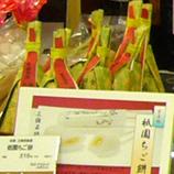 P1070509祇園ちご餅(三條若狭屋) 45 8.9x.jpg