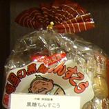P1070515沖縄 黒糖ちんすこう 45 8.9x.jpg