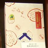 P1070515茂木びわゼリー 長崎  45 8.9x.jpg