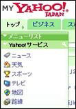Yahooトップ 45.jpg