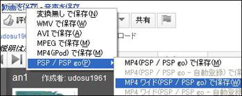 YouTube PSP保存 100.jpg