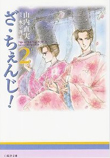 changkomi02_000a  1999.09 45.jpg