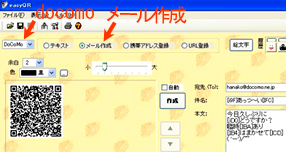 easyQR26でメール作成  70 8.9x.jpg