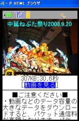 iモードシミュレータ3 70 8.9x5.9.jpg